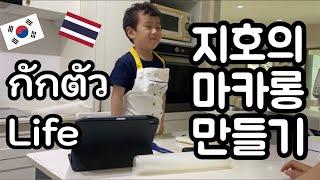 코로나 현실 육아/대환장파티/마카롱 만들기/물놀이/코로…