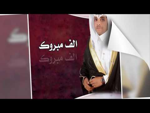اهداء من ابوحمد الى سليمان مليحان الرشيدي بمناسبة زواجه