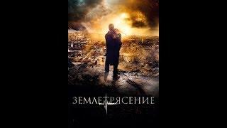 Зeмлетpяceниe (2016) Христианский фильм