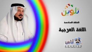 برنامج تلوين الحلقة السادسة اللغة العربية