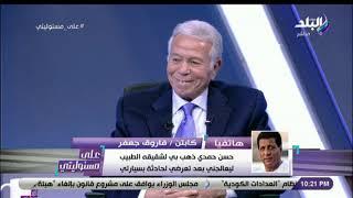 على مسئو ليتي - فاروق جعفر: حسن حمدى ذهب بي لشقيقه الطبيب ليعالجني بعد تعرضى لحادثة بسيارتي