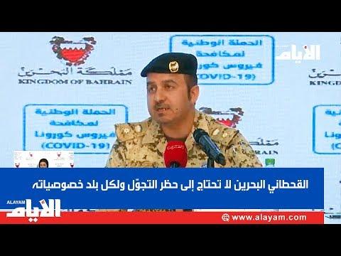 القحطاني البحرين لا تحتاج ا?لى حظر التجوّل ولكل بلد خصوصياته  - نشر قبل 3 ساعة