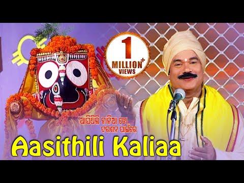 AASITHILI KALIAA| Album-Aasithili Kalia To Darasan Paainre | Subash Dash | Sarthak Music