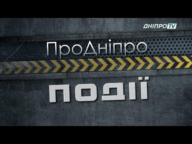 ПроДніпро.  Події за 23-09-2019