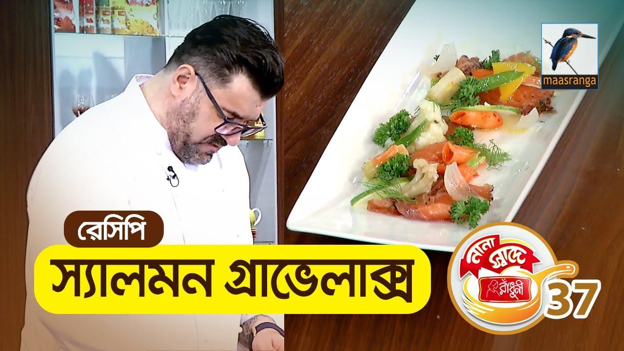 স্যালমন গ্রাভেলাক্স | Salmon Gravlax | Bangla Cooking Recipes | Ep 37 | রান্না ও রেসিপি