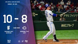 2021.6.20ハイライト【DeNA vs 広島】オースティン選手に満塁本塁打が飛び出し、以降も効率よく得点を重ね二桁得点で勝利を挙げる!