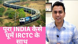 IRCTC TOURISM PACKAGES | BHARAT DARSHAN PACKAGES | INDIAN RAILWAY | TRAVEL TRICKS