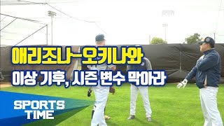 [KBO리그] '날씨 왜 이래' 애리조나-오키나와 이상 기후, 시즌 변수 막아라 (스포츠타임)