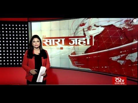 Sara Jahan   Episode - 24 : 03/02/ 2018