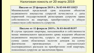 20032019 Налоговая новость о НДФЛ при заключении брачного договора / marriage contract