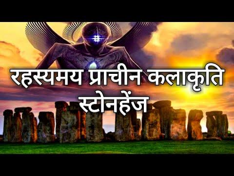 रहस्यमय प्राचीन कलाकृति स्टोनहेंज - Mysterious Ancient Artwork Stonehenge