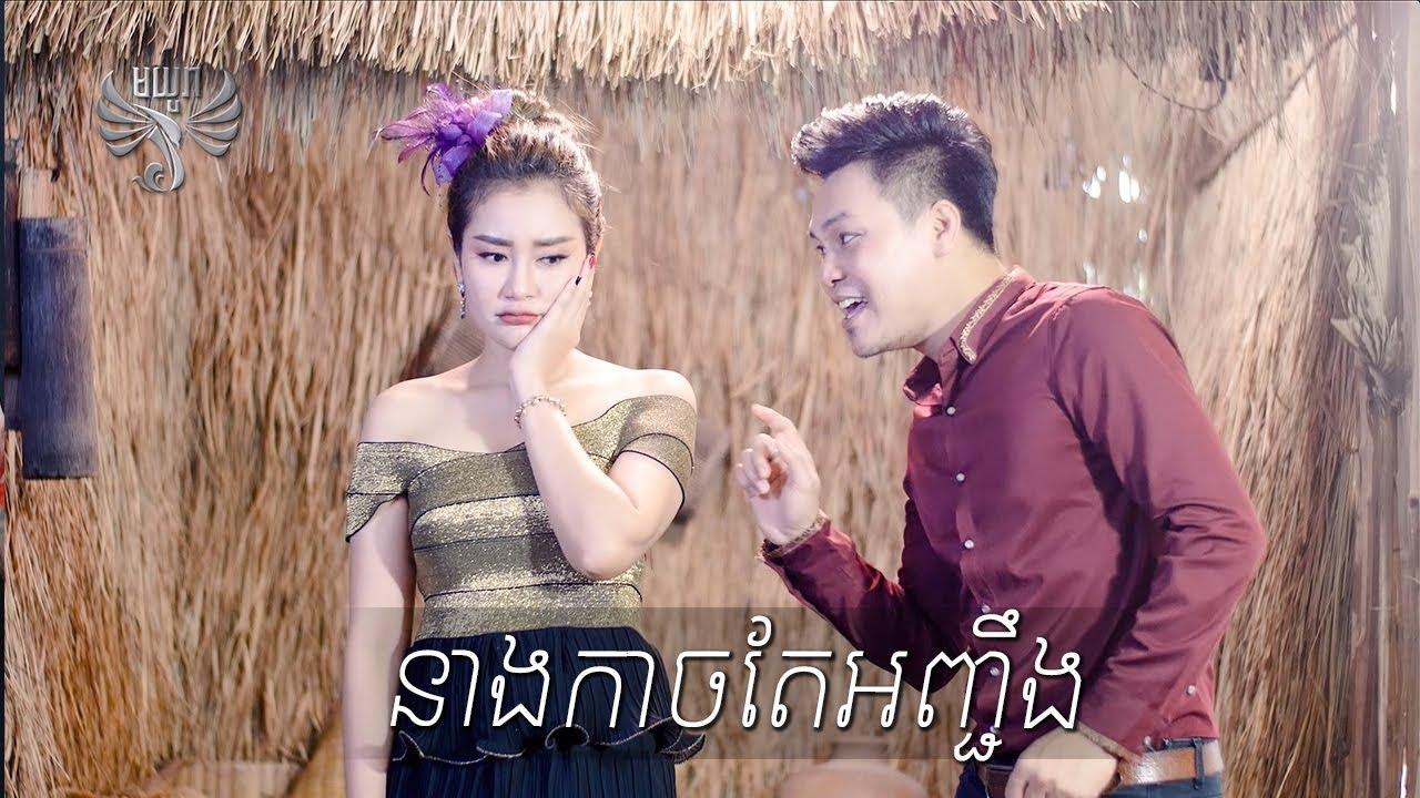 នាងកាចតែអញ្ជឹង - ម៉ុង វិមាន, Neang Kach Tae Ejeng - Mong Vimean | Cover