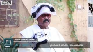 مصر العربية | سودانى يسمى نجله اردوغان لحبه للرئيس التركي
