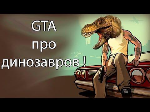 GTA про динозавров ! ( Cretaceous Runner )