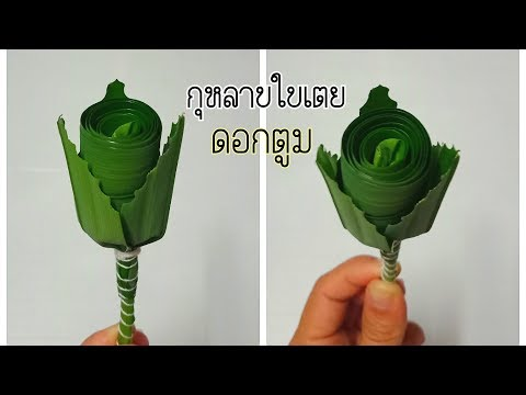 กุหลาบใบเตยดอกตูม#DIY flower from Panda#BY PPP CHANNEL