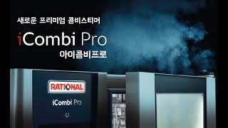 [라치오날] iCombi Pro 2020년 새롭게 탄생…