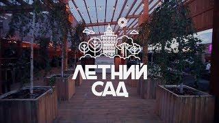 Веранда ЛЕТНИЙ САД - Кутузовский пр-кт 12/1