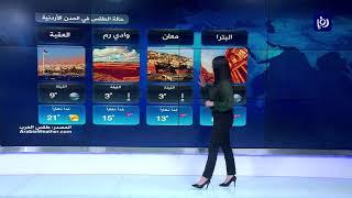 النشرة الجوية الأردنية من رؤيا 30-1-2020 | Jordan Weather