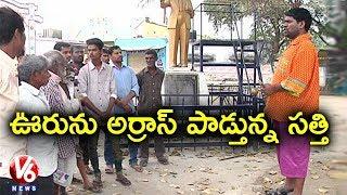Bithiri Sathi To Sell His Village   Sathi Satir...