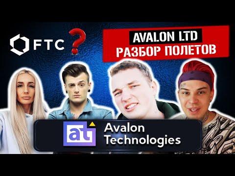 Avalon LTD – Развод и Лохотрон от Блогеров? // Обзор и какие реальные отзывы о Авалон ЛТД