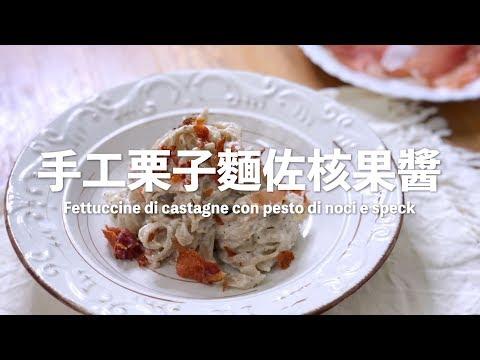 手工栗子麵佐核果醬 簡單快手又美味的義大利麵 Fettuccine di Castagne con Pesto di Noci e Speck Alto Adige