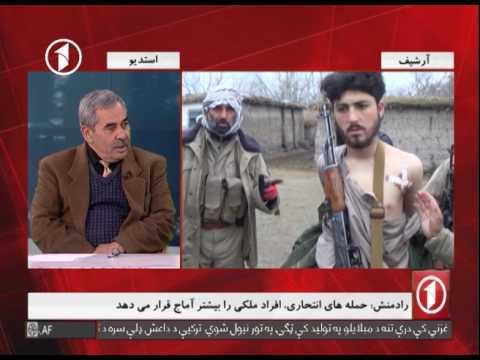 HASHYE KHABAR: Afghan Civilian Casualties Increased 2016 حاشیهی خبر: افزایش تلفات افغانها در ۲۰۱۶