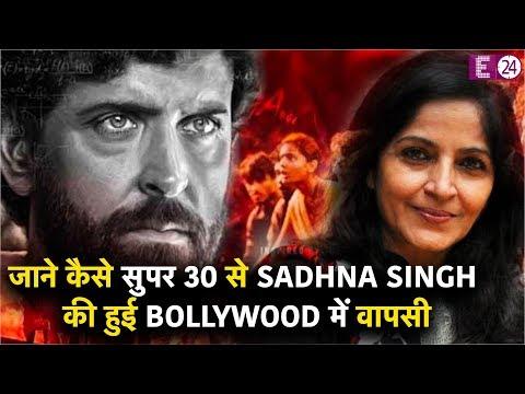 सुपर 30 से Sadhna Singh की हुई Bollywood में वापसी, गुमनाम हो गई थी नदिया के पार की 'गुंजा'