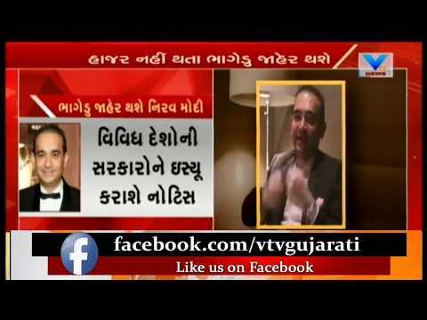 Punjab Bank Fraud: ED Issues 3rd Notice to Nirav Modi and Mehul Choksi for Surrender |Vtv News
