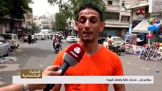 مطاعم تعز ... خدمات غائبة وافتقار للجودة  | تقرير عبدالعزيز الذبحاني