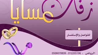 اشتقت لك جديد2014 وليد الشامي بدون موسيقي توزيع زفات مسايا 0506070839
