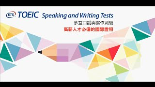 【TOEIC SW小助教影片】TOEIC Speaking Test 第二題型-描述照片 Describe a picture