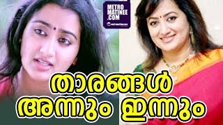 Malayalam Movie Actors Then Now  - അന്നും  ഇന്നും