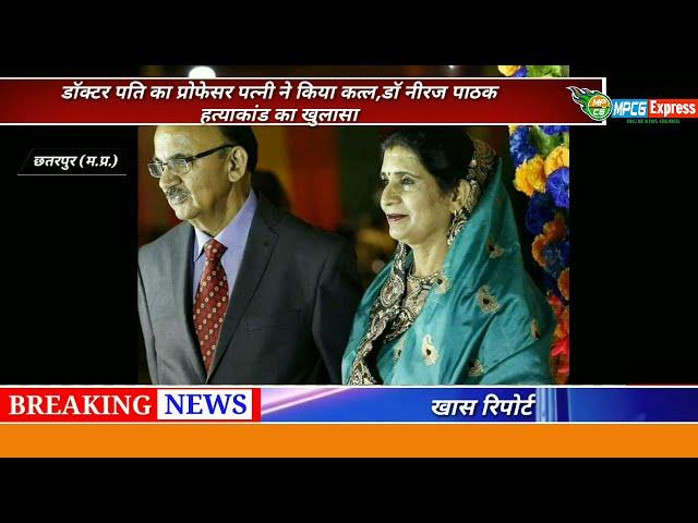 छतरपुर - डॉक्टर पति का प्रोफेसर पत्नी ने किया कत्ल,डॉ नीरज पाठक हत्याकांड का खुलासा