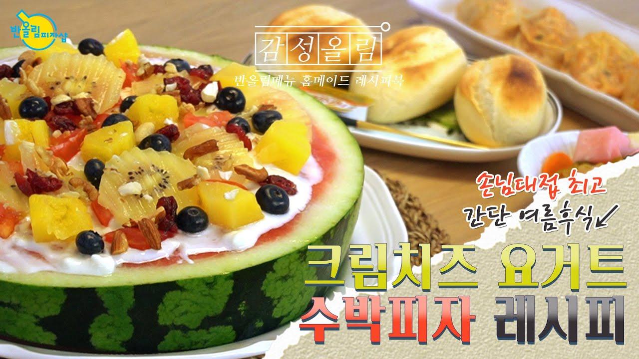 [감성올림]있어보이는 예쁘고 화려한 여름후식 ♥ 크림치즈 요거트 수박피자 레시피 /Summer dessert Watermelon Pizza Recipe