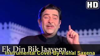 Ek Din Bik Jaayega Mati ke Mol Instrumental Cover Vishal Saxena Dharam Karam Rajkapoor