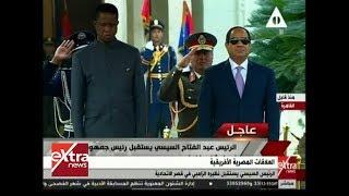 الآن | أهم فعاليات استقبال الرئيس السيسي نظيره الزامبي في قصر الاتحادية