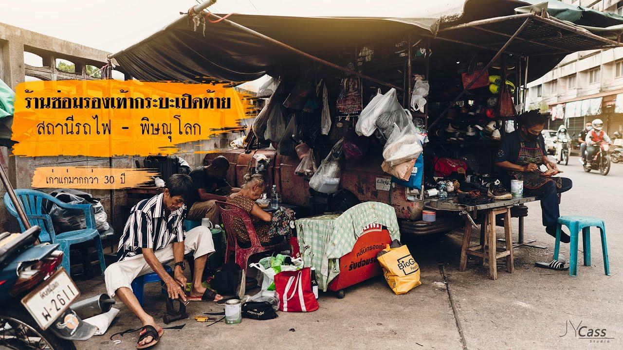 ร้านซ่อมรองเท้ากระบะเปิดท้าย (สถานีรถไฟ พิษณุโลก)