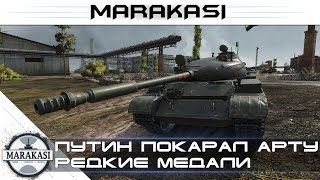 Путин покарал арту в World of Tanks - редкие медали