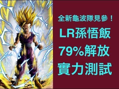 龍珠爆裂激戰 Dokkan Battle (日) 全新LR悟飯2路突破!全能龜波隊絕強參戰!