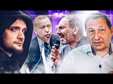 Эрдоган против Пашиняна