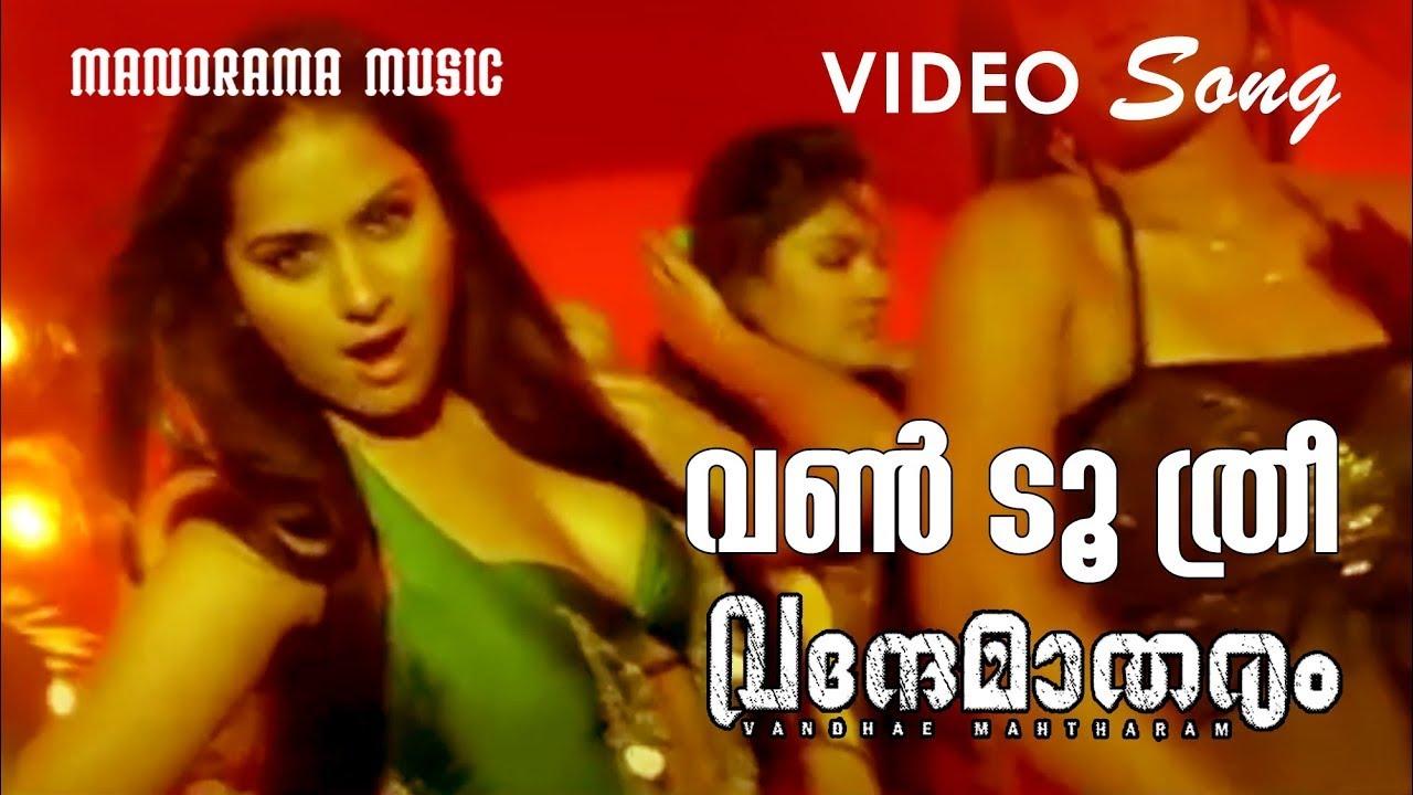 Download One Two Three | Vande Maatharam | Video Song | Mammootty | Mankombu Gopalakrishnan | D Imman