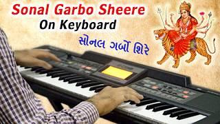 Sonal Garbo Shire | सोनल गरबो शीरे | Popular Gujarati Dandiya Song On Keyboard