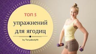 ТОП 5 упражнений для упругих ягодиц, выполняемых стоя