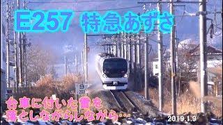 【Memories of E257 Limited express azusa.① 】中央東線 特急スーパーあずさ & あずさ 309