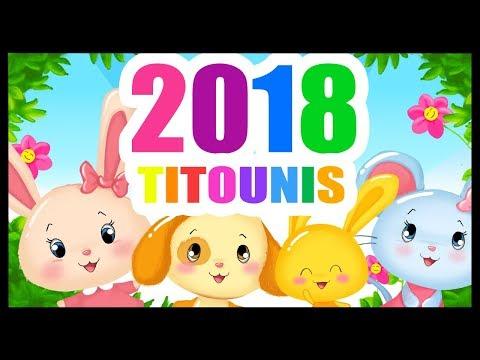 Comptines et chansons 2018 - Compilation pour les petits - Titounis
