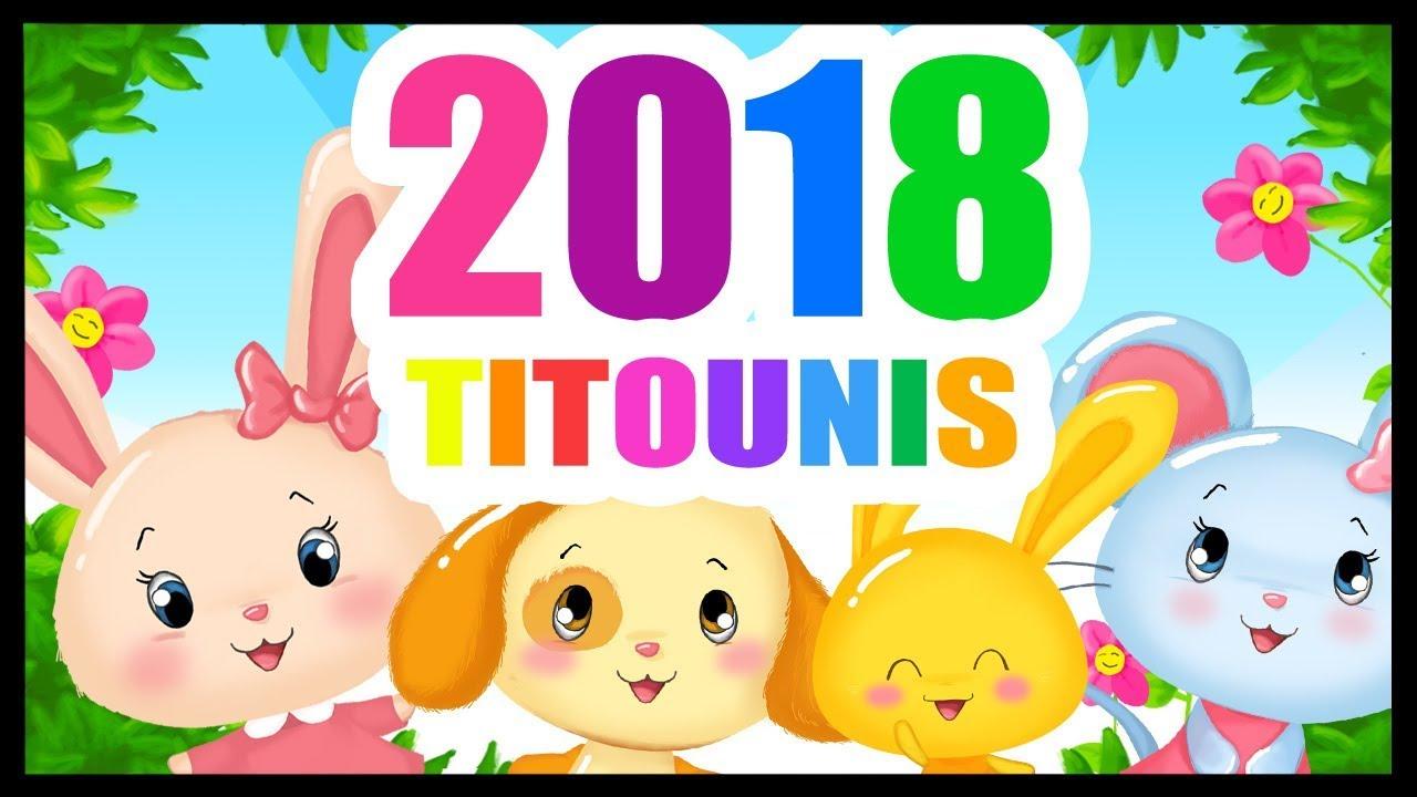 comptines-et-chansons-2018-compilation-pour-les-petits-titounis