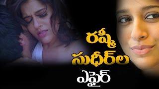 Rashmi and Sudheer Love | రష్మీ, సుధీర్ల లిప్ లాక్ | #TopTeluguTV