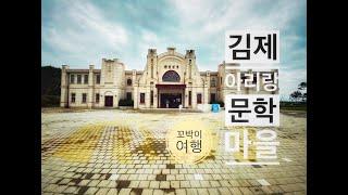 김제 '아리랑문학마을' 소개-꼬박이의 여…