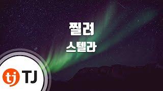 [TJ노래방 / 반키내림] 찔려 - 스텔라(Stellar) / TJ Karaoke