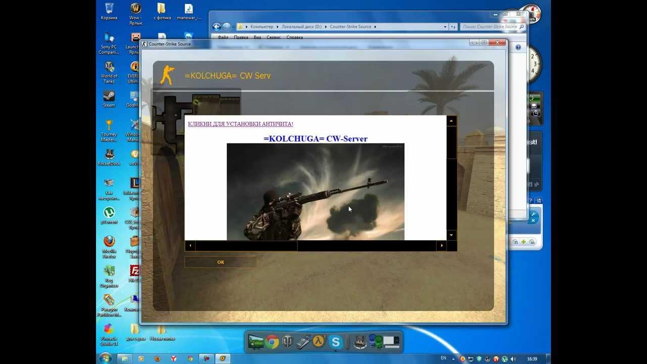 Ucp для css сервера готовые сервера css v34 для интернета со скоростью 256 кбит/сек